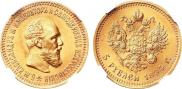 5 roubles 1894 year