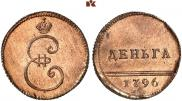Деньга 1796 года