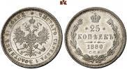 25 копеек 1880 года