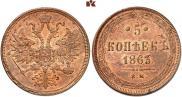 5 kopecks 1863 year
