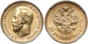 10 рублей 1909 года