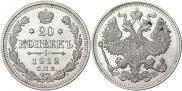 20 копеек 1912 года