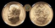 5 roubles 1897 year