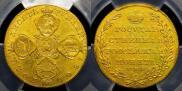 10 рублей 1802 года
