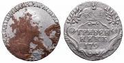 Гривенник 1791 года