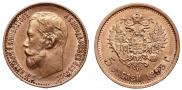 5 roubles 1899 year