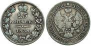 25 копеек 1838 года