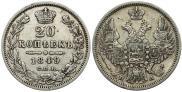 20 kopecks 1849 year