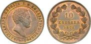 10 kopecks 1871 year