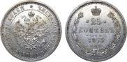 25 kopecks 1873 year