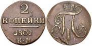 2 kopecks 1801 year
