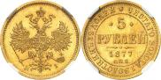 5 roubles 1877 year