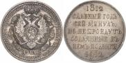 1 rouble 1912 year