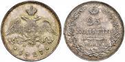 25 копеек 1827 года