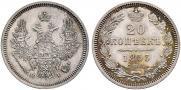 20 копеек 1853 года