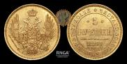 5 roubles 1847 year