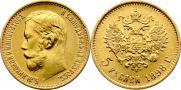 5 рублей 1898 года