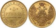 5 рублей 1845 года