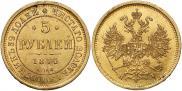 5 рублей 1874 года