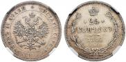 25 копеек 1881 года