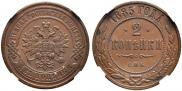 2 kopecks 1885 year