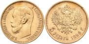 5 roubles 1898 year