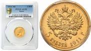 5 рублей 1911 года