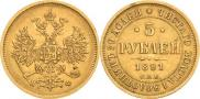 5 roubles 1878 year