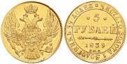 5 рублей 1839 года