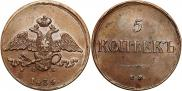 5 kopecks 1835 year