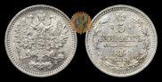 5 kopecks 1864 year