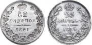 25 копеек 1839 года