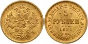 5 roubles 1881 year