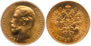 5 рублей 1909 года