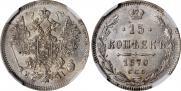 15 копеек 1870 года