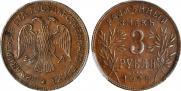3 рубля 1918 года