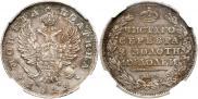 Poltina 1812 year