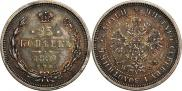 25 kopecks 1880 year