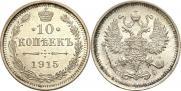 10 kopecks 1915 year