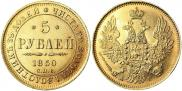 5 roubles 1850 year