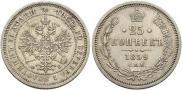 25 kopecks 1859 year