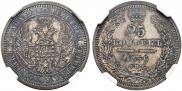 25 kopecks 1856 year
