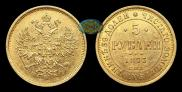 5 рублей 1873 года