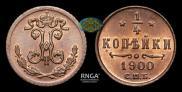 1/4 kopeck 1900 year