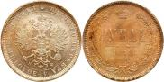 1 rouble 1878 year