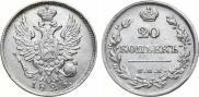 20 kopecks 1826 year