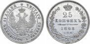 25 копеек 1848 года