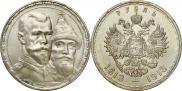 1 рубль 1913 года