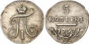 Монета 5 копеек 1797 года, , Серебро