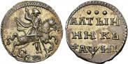 Монета Алтын 1718 года, , Серебро